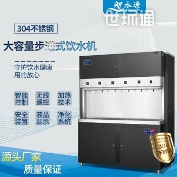 大容量公共设备饮水机智能控制开水器三热三净黑晶钢系列直饮机
