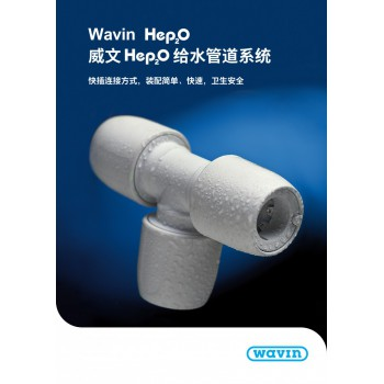 威文Hep2O给水管道系统