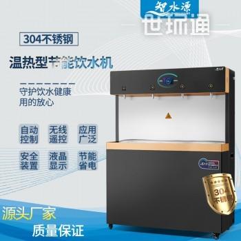 公用饮水机35L可配置紫外线出水嘴校园开水器直饮机内置二级过滤