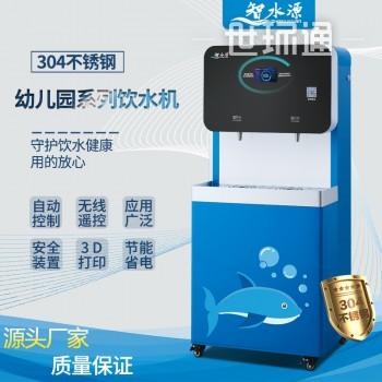新款智能控制幼儿园饮水机个性3D打印可选紫外线出水嘴18L开水器