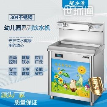 自动控制开水器18L双温设计饮水机幼儿园选用直饮机内置二级过滤