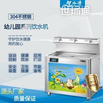 三龙头自动控制开水器18L三温饮水机幼儿园直饮机内置二级过滤