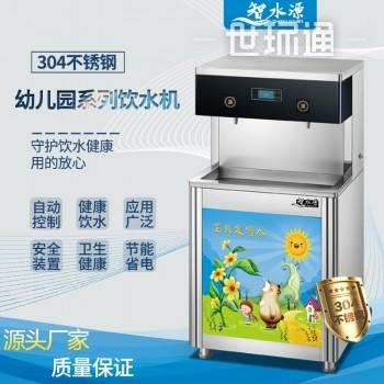 智能控制幼儿园饮水机220V两温水可选紫外线出水嘴开水器净水器