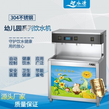 自动控制幼儿园饮水机220V三温水可选紫外线出水嘴开水器净水器