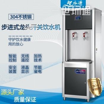 商用饮水机步进式净水器90L内置三级过滤立式开水器智能直饮机