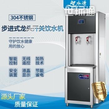 步进式龙头开关饮水机三级过滤60L公共商用开水器两开立式直饮机