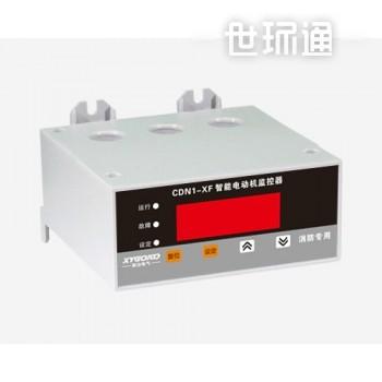 CDN1-XF智能电动机监控器