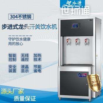 立式开水器60L三开水三级过滤公用商用饮水机智能步进式直饮机