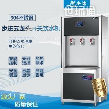 立式开水器90L三开水三级过滤公用商用饮水机智能步进式直饮机