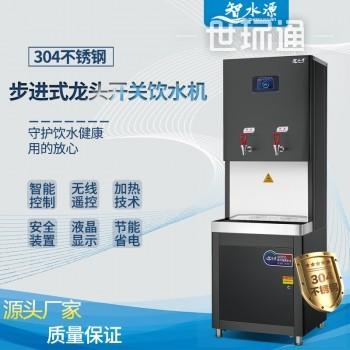 步进式开水器龙头开关水壶接水30L饮水机三级过滤两开水直饮机