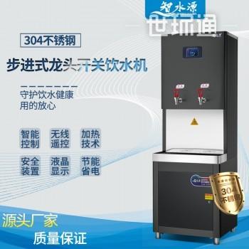 步进式商用开水器龙头开关水壶接水60L饮水机三级过滤两开水直饮