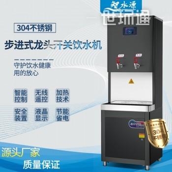 公共饮水机步进式净水器智能操控直饮机90L容量三级过滤两开水