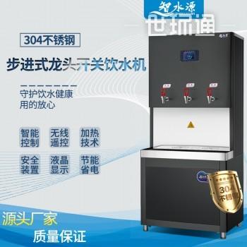 商用步进式智能开水器200L大容量饮水机液晶显示直饮机净水器