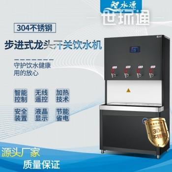 智能公共商用开水器300L大容量饮水机四开水内置三级过滤净水器