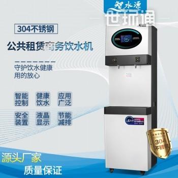 公共租赁商务饮水机可选配紫外线出水嘴20L步进式智能控制开水器