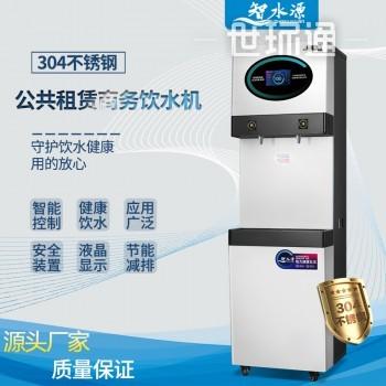 租赁公共商用饮水机30L烤漆机可选紫外线出水嘴远程控制开水器