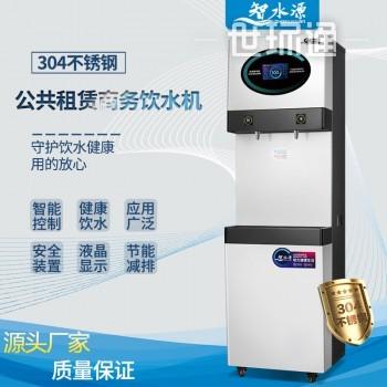 租赁商务饮水机可选配紫外线出水嘴60L步进式智能远程控制开水器