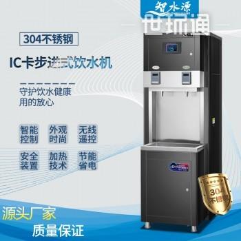黑晶钢步进式IC卡饮水刷卡机30L公共直饮机水壶接水开水器1开1净