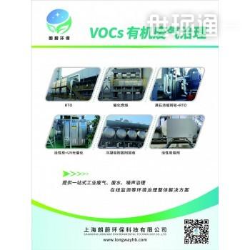 VOCs有机废气治理工程