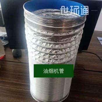 油烟机管、消音管、加厚型PVC复合管