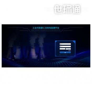 污染源企业工况用电监控平台