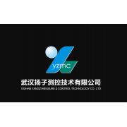 武汉扬子测控技术有限公司