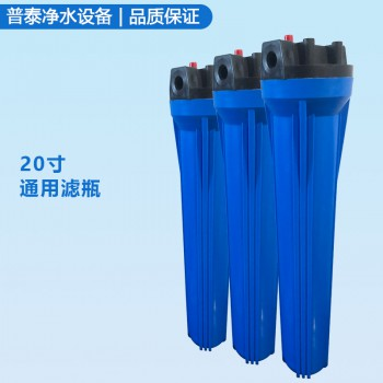 工业净水过滤瓶