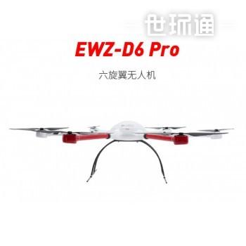 EWZ-D6六旋翼无人机