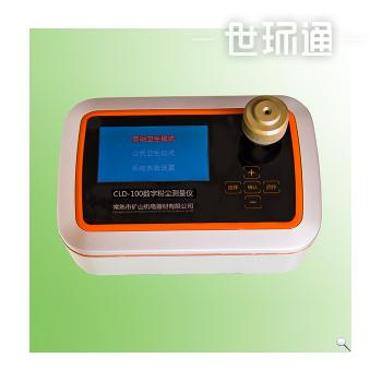 CLD-100型数字粉尘测量仪
