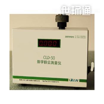 CLD-50型数字粉尘测量仪