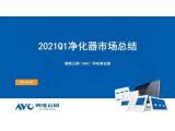 2021年第一季度净化器市场总结报告