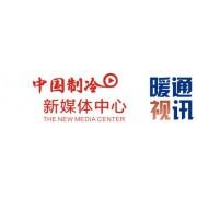 《中国制冷&空调热泵》杂志社