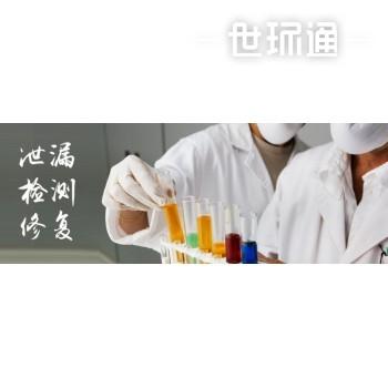 LDAR-泄漏检测与修复服务