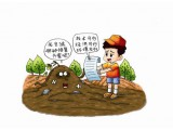 对提高土壤污染状况调查质量、严格建设用地准入管理的思考和建议