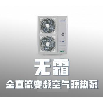 无霜全直流变频空气源热泵