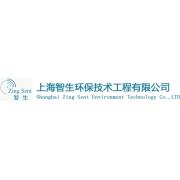 上海智生环保工程有限公司
