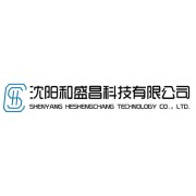 沈阳和盛昌科技有限公司