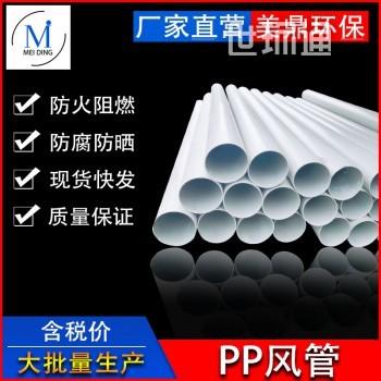 PP风管定制多型号pp塑料品质耐高温耐腐蚀下水道建筑排水管道半管