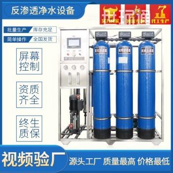 0.25吨0.5吨纯净水反渗透设备水处理设备