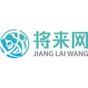 将来网(上海)电子商务有限公司