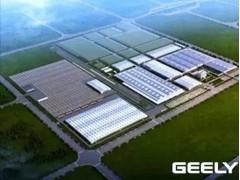 吉利西安新能源工业园