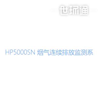 HP5000SN 烟气连续排放监测系