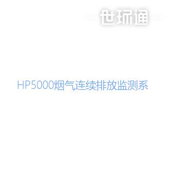 HP5000烟气连续排放监测系