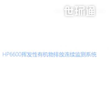 HP6600挥发性有机物排放连续监测系统