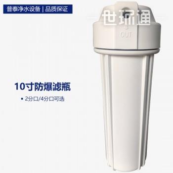 净水器过滤瓶