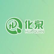 浙江化泉智能科技有限公司
