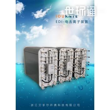 EDI-电去离子装置