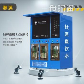 三水自动售水机