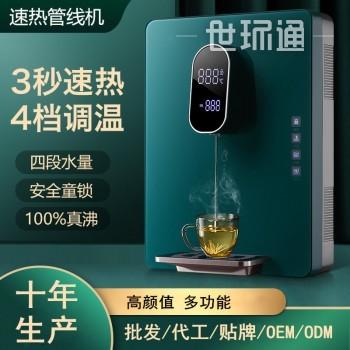 中乐速热管线机壁挂直饮智能无胆热水器家用小型调温即热饮水机