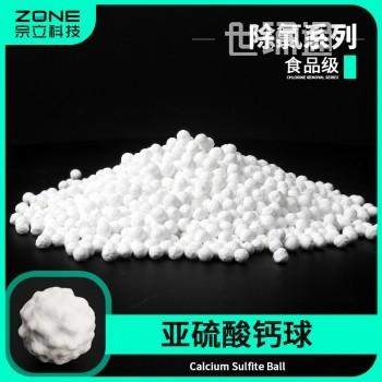 亚硫酸钙球